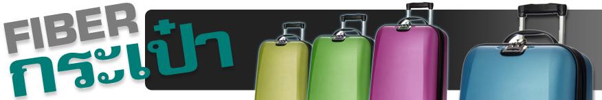 รับผลิตถุงผ้าล้อลาก, ร้านผลิตรถเข็นล้อลากพับได้, รงงานกระเป๋าพับได้มีล้อ, กระเป๋าล้อลากพับเก็บได้, กระเป๋ารถเข็นพับได้, กระเป๋าผ้ามีล้อ, กระเป๋าเดินทางล้อลากพับได้, รถเข็นกระเป๋าช้อปปิ้ง, กระเป๋าล้อลากไฟเบอร์สกรีนโลโก้, รับผลิตกระเป๋าเดินทางล้อลาก, ร้านผลิตกระเป๋าล้อลากสกรีนโลโก้, กระเป๋าเดินทางหน้าโฟม,กระเป๋าล้อลากสกีนโลโก้, โรงงานจำหน่ายของแถม,  กระเป๋าคุณภาพดี, กระเป๋าล้อลากไฟเบอร์ด่วน, กระเป๋าล้อลากไฟเบอร์ทำโลโก้, กระเป๋าล้อลากไฟเบอร์ราคาถูก, กระเป๋าล้อลากไฟเบอร์สกรีนโลโก้, กระเป๋าล้อลากไฟเบอร์สต๊อก, ขายส่งกระเป๋าล้อลากไฟเบอร์, รับผลิตกระเป๋าล้อลากไฟเบอร์, สั่งทำกระเป๋าล้อลากไฟเบอร์, สั่งผลิตกระเป๋าล้อลากไฟเบอร์,สินค้าพรีเมี่ยม กระเป๋าเดินทาง, กระเป๋าเดินทาง ของพรีเมี่ยม, กระเป๋าล้อลาก พรีเมี่ยม, โรงงานผลิตกระเป๋าเดินทางล้อลาก, ขายส่งกระเป๋าเดินทางล้อลาก, โรงงานผลิตกระเป๋าเดินทางไฟเบอร์, กระเป๋า เดินทาง พ รี เมี่ ยม