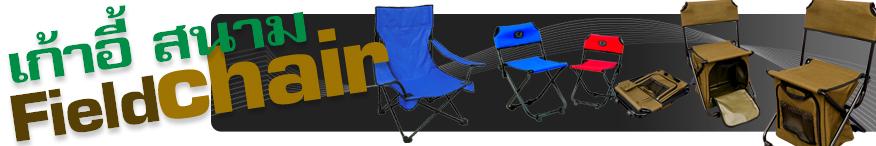 รับผลิตเก้าอี้ผ้าใบ, ร้านทำเก้าอี้ผ้าใบ, รับทำเก้าอี้ผ้าใบ, เก้าอี้ผ้าใบสกรีนโลโก้, เก้าอี้ปิคนิคสกรีนโลโก้, ร้านขายเก้าอี้ผ้าใบ, เก้าอี้ผ้าพับได้สกรีนโลโก้ ,เก้าอี้สนามพับได้, ร้านผลิตเก้าอี้ชายหาด, เก้าอี้ผ้าใบสั่งทำ, เก้าอี้ชายหาดสกรีนโลโก้, เก้าอี้เดินป่า, เก้าอี้แค้มปิ้ง, เก้าอี้เดินทาง , เก้าอี้ปิกนิกสกรีนโลโก้, เก้าอี้ปิ๊กนิคสกรีนโลโก้