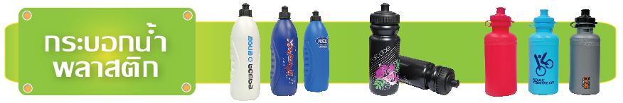 สั่งซื้อกระติกน้ำ  ,กระบอกน้ำพลาสติก, ขวดน้ำพลาสติก