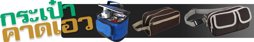สั่งทำกระเป๋าคาดเอว, ร้านผลิตกระเป๋าเครื่องสำอางค์, ร้านขายกระเป๋า, โรงงานจำหน่ายกระเป๋าของแถม, โรงงานขายของแถม, โรงงานขายของพรีเมี่ยม, รับผลิตกระเป๋าใส่เครื่องสำอางค์, กระเป๋าเครื่องเขียนแจกลูกค้า, รับผลิตกระเป๋าเครื่องเขียน