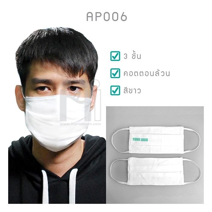 Mask หน้ากากอนามัยแบบผ้า ซักได้<br>หน้ากากผ้า3ชั้นสั่งทำสกรีนโลโก้
