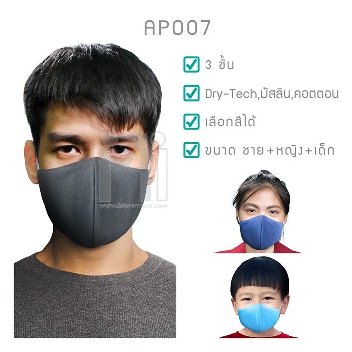 Mask หน้ากากอนามัยแบบผ้า ซักได้<br>หน้ากากผ้า3ชั้นสั่งทำโลโก้