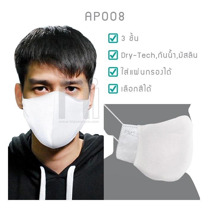 Mask หน้ากากอนามัยผ้ามัสลิน ใส่แผ่นกรองได้<br>หน้ากากผ้า3ชั้นสกรีนโลโก้