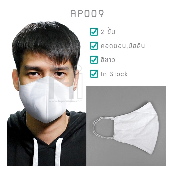 Mask หน้ากากอนามัยผ้ามัสลิน ซักได้<br>หน้ากากผ้า2ชั้นสกรีนโลโก้