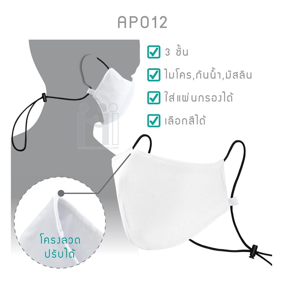 Mask หน้ากากผ้ามีสายคล้องคอปรับได้ ใส่แผ่นกรองได้<br>หน้ากากผ้า3ชั้นสกรีนโลโก้