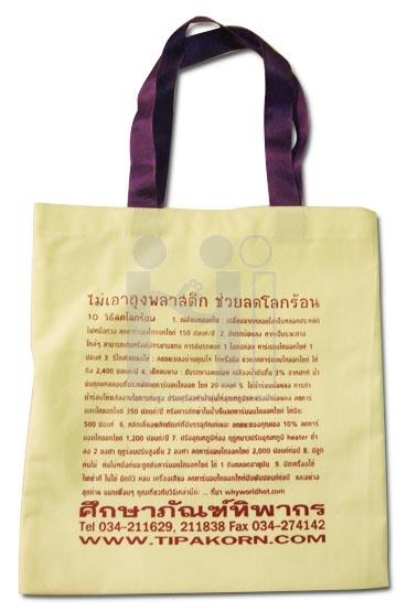 กระเป๋าผ้าดิบทรงเย็บรอบ ไม่ฟอกขาว