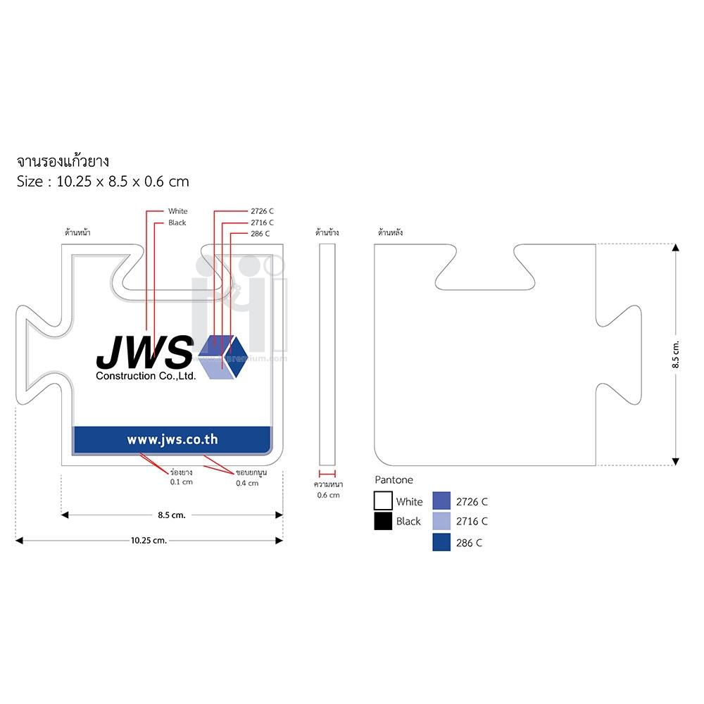 จานรองแก้วยางหยอดรูปจิ๊กซอว์ JWS งานหยอดยางขึ้นแบบใหม่