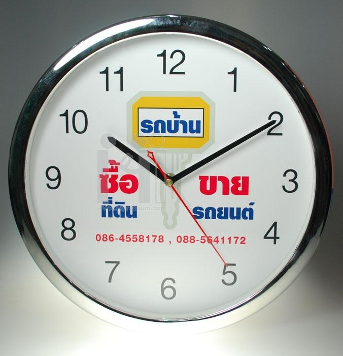 นาฬิกาแขวนกลม 12.5  นิ้ว  ขอบหนาชุบสีเงินเงา