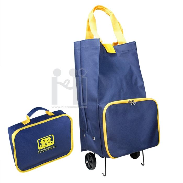 กระเป๋าช็อปปิ้งล้อลากพับเก็บได้