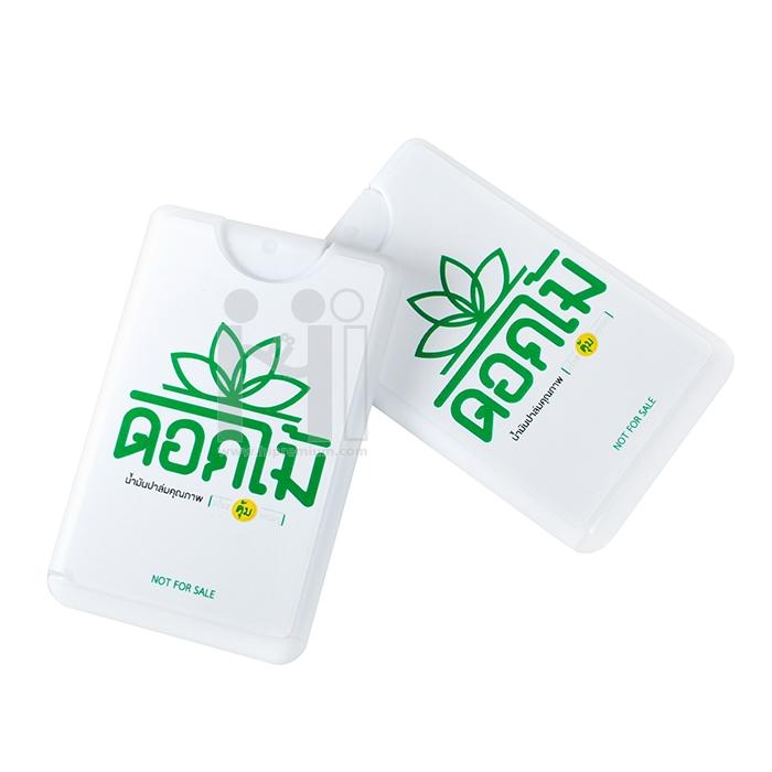 Spray Card พร้อมแอลกอฮอล์75%