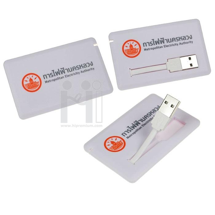 Mini Credit Card USB Flash Drive มินิแฟลชไดร์ฟการ์ด เครดิตการ์ดแฟลชไดร์ฟ