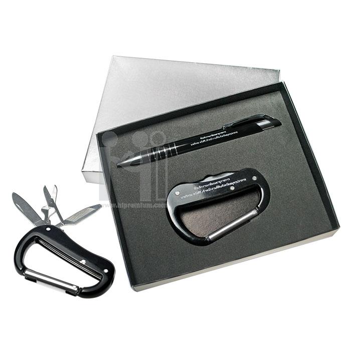 ชุดกล่องของขวัญกิ๊ฟเซ็ท Gift Setพวงกุญแจอเนกประสงค์และปากกาลูกลื่นสั่งขั้นต่ำ 100 ชุด