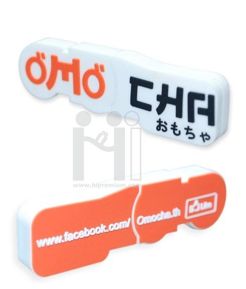 แฟลชไดร์ฟ โลโก้ Omo Cha หรือทรงอื่นๆตามสั่ง (แฟลชไดรฟ์สั่งทำ)
