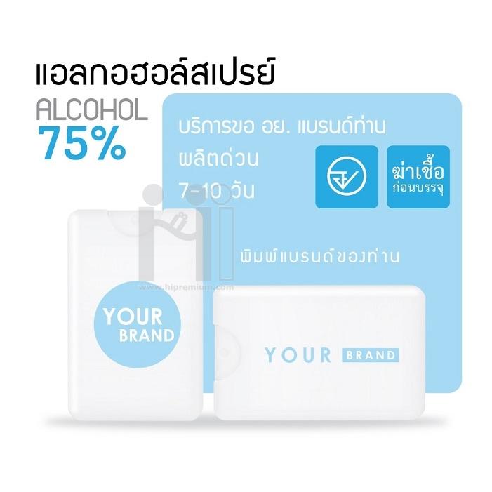Spray Card พร้อมแอลกอฮอล์75%<br> ขวดสเปรย์แบบการ์ด