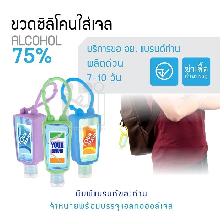 เจลล้างมือแอลกอฮอล์75%<br>เจลล้างมือห้อยกระเป๋า