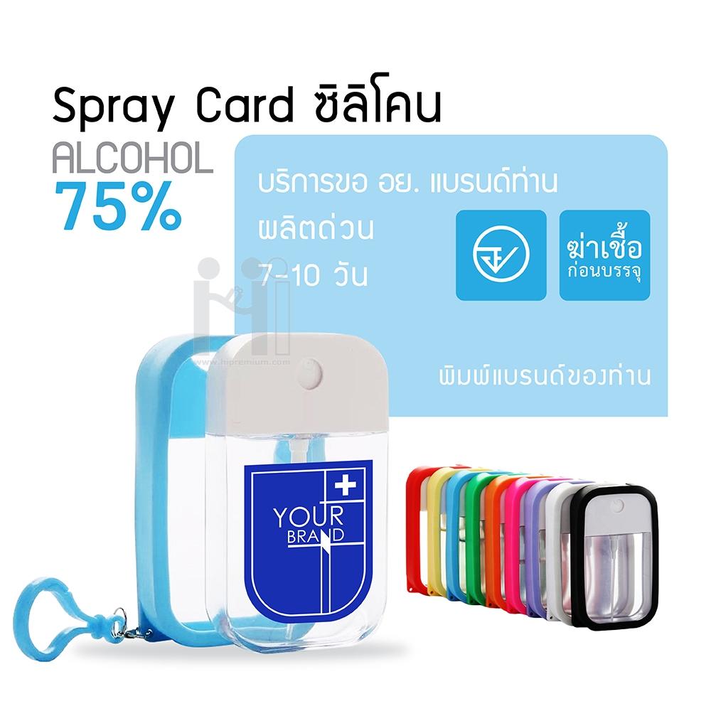 Spray Card ซิลิโคนพร้อมแอลกอฮอล์75% ขวดสเปรย์แบบการ์ดห้อยกระเป๋าได้
