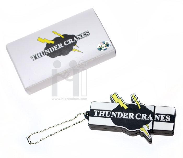 แฟลชไดร์ฟโลโก้ THUNDER CRANES หรือทรงอื่นๆตามสั่ง (แฟลชไดรฟ์สั่งทำ)