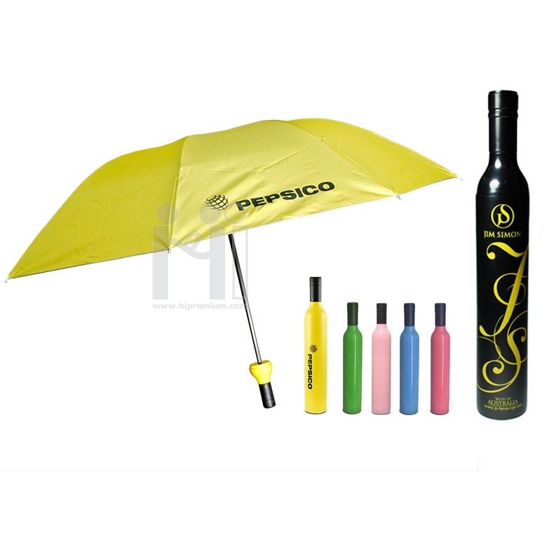 ร่มขวดไวน์ผลิตใหม่ เลือกเฉดสีได้ ร่มแฟนซี ร่มแฟชั่น (Wine-Bottle Umbrella)