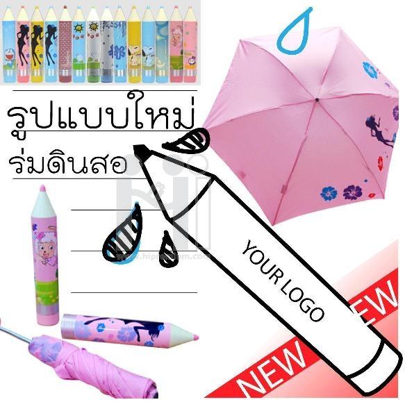 ร่มดินสอ ร่มแฟนซี ร่มแฟชั่นPencil Umbrella