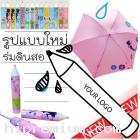 ร่มดินสอ ร่มแฟนซี ร่มแฟชั่น<br>Pencil Umbrella